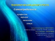 Презентация ТЕХНОЛОГИИ КАРЬЕРЫ автор Могилевкин