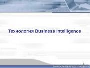 Презентация Технология Business Intelligence