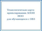 Презентация Технология разработки АООП НОО для обучающихся с ОВЗ