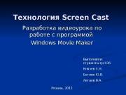 Презентация Технология Screen Cast