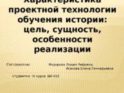 Составители:     Федорова Люция Рифовна,