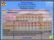 Военная кафедра АО «Университет КАЗГЮУ» ТЕХНИЧЕСКАЯ ПОДГОТОВКА Групповое