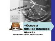 «Основы бизнес-планиро вания» Бизнес-тренер: Ободец Роман Васильевич
