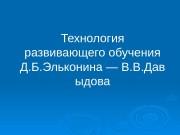 Технология развивающего обучения Д. Б. Эльконина — В.