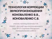ТЕХНОЛОГИЯ КОРРЕКЦИИ ЗВУКОПРОИЗНОШЕНИЯ КОНОВАЛЕНКО В. В. ,