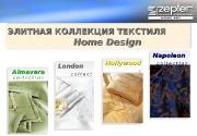 Презентация Текстиль Home Design