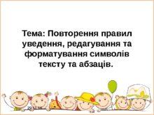 tekstoviy_procesor.ppt_0.jpg