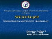 Презентация Темірлі А.1-кредит