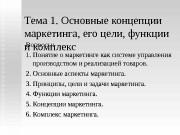 Тема 1. Основные концепции маркетинга, его цели, функции