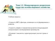 Тема 1. 2. Международное разделение труда как основа