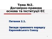 1 Тема № 2.  Договірно-правова основа та