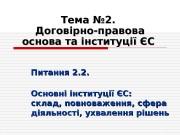 Тема № 2.  Договірно-правова основа та інституції