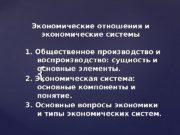 {{Экономические отношения и экономические системы 1. Общественное производство