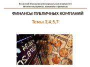 Темы 3, 4, 5, 7 Казанский (Приволжский) федеральный