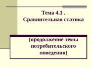 Тема 4. 1.  Сравнительная статика (продолжение темы