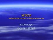 МЭСИ кафедра философии и гуманитарных наук Презентация Лукьященко