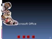 Презентация Тема4 Microsoft Office