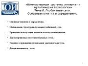 «Компьютерные системы, интернет и мультимедиа технологии» Тема