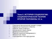 Презентация Тема6.Теория и история социологии