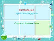Растворение Кристаллогидраты Студента: Красник Ильи   Вода—