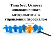 Тема № 2: Основы инновационного менеджмента в управлении