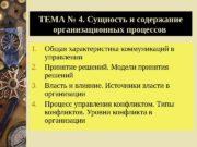 ТЕМА № 4.  Сущность и содержание организационных