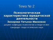 Тема № 2 Психологическая характеристика юридической деятельности Закирова