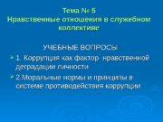 Тема № 5 Нравственные отношения в служебном коллективе