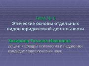 Тема № 6 Этические основы отдельных видов юридической