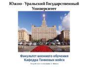 Факультет военного обучения Кафедра Танковых войск Р а