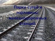 Парки путей и горловины железнодорожных станций  Назначение
