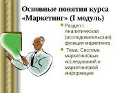 Презентация Тема 1. Система маркетинговых исследований и маркетинговой информации