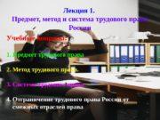 Лекция 1.  Предмет, метод и система трудового