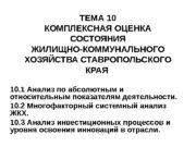 ТЕМА 10 КОМПЛЕКСНАЯ ОЦЕНКА СОСТОЯНИЯ ЖИЛИЩНО-КОММУНАЛЬНОГО ХОЗЯЙСТВА СТАВРОПОЛЬСКОГО