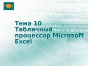 Презентация Тема 10 Табличный процессор Excel