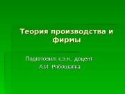 Теория производства и фирмы Подготовил: к. э. н.