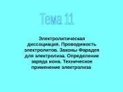 Презентация тема 11