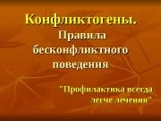 Презентация Тема 11. Конфликтогены и правила предотвращения Конфликтов