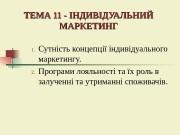ТЕМА 11 — ІНДИВІДУАЛЬНИЙ МАРКЕТИНГ 1. Сутність концепції