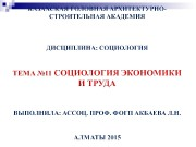 ПЛАН ЛЕКЦИИ № 11  1. Предмет экономической