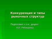 Конкуренция и типы рыночных структур Подготовил: к. э.