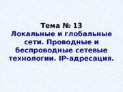 Тема №  13 Локальные и глобальные сети.