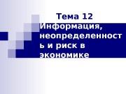 Тема 12 Информация,  неопределенност ь и риск