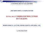 ПЛАН ЛЕКЦИИ № 12  1. Предмет социологии