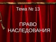 Презентация Tema 13 Pravo nasledovania