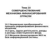 Тема 14 СОВЕРШЕНСТВОВАНИЕ МЕХАНИЗМА ФИНАНСИРОВАНИЯ ОТРАСЛИ  14.