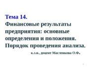 1 Тема 14. Финансовые результаты предприятия: основные определения