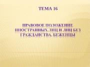 ТЕМА 16  1.  Правовое положение иностранных