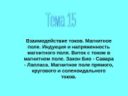 Презентация тема 15