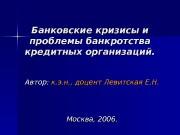 Презентация Тема 15. Банковские кризисы и проблемы банкротства кредитных организаций